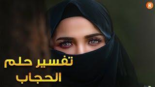 تفسير حلم الحجاب تفسير رؤية الحجاب في الحلم سلسلة تفسير الأحلام