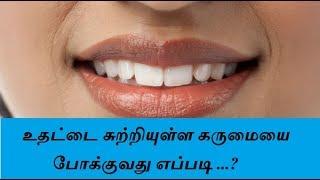 உதட்டை சுற்றியுள்ள கருமையை போக்குவது எப்படி...? (sivantha uthadu , alagu kurippu) - Tamil Info