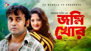 জমি খোর   Jomi Khor   আখম হাসান, হুমায়রা হিমু   New Bangla Natok 2019