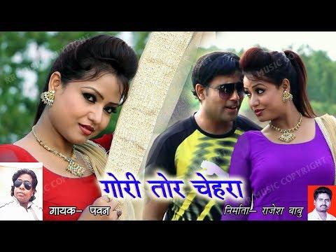 Xxx Mp4 Gori Tor Chehra गोरी तोर चेहरा New Nagpuri Song 2017 Bunty Varsha Singer Pawan 3gp Sex
