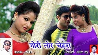 Gori Tor Chehra | गोरी तोर चेहरा | New Nagpuri Song 2017 | Bunty & Varsha | Singer- Pawan