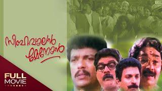 Simhavalan Menon Malayalam Full Movie | സിംഹവാലൻ മേനോൻ | Jagadeesh | Amrita Online Movies