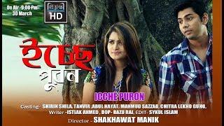 Ichepuron ( ইচ্ছেপূরণ) l Bangla Family Natok l Shirin Shila l Tanvir l Abul Hayat l Bangla Natok