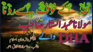 Allah k khoof say roona BY MOLANA ABDUL SATTAR DHA WALY |ALLAH K KHOOF SAY RONE  BY TARJUMAN E ISLAM