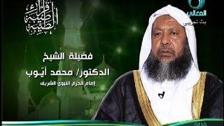 سورة الأنفال كاملة للشيخ محمد ايوب