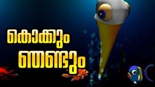 CRAB & CRANE Malayalam animated Nursery Panchatantra Story for Kids | Manchadi (manjadi) Story
