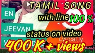 LYRICAL.LY  IN  TAMIL AND ALL LANGUAGE AND FUNCTION EDIT WITH PHOTOS AND SONG LINE IN VIDEO ~ ON JC