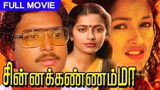 Tamil Full Movie | Chinna Kannamma [ HD ] | Super Hit Movie | Ft.Karthik, Suhasini, Baby Shamili