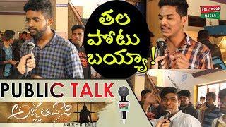 తల పోటు బయ్యా! Agnyaathavaasi Movie Public Talk | Pawankalyan | Keerthy Suresh | Tollywood Nagar