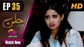 Pakistani Drama   Jallan - Episode 35   Aplus ᴴᴰ Dramas   Saboor Ali, Imran Aslam, Waseem Abbas