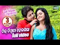 DIL DIWANA HEIGALA TITLE Romantic Film Song I DIL DIWANA HEIGALA I Sidharth TV mp3
