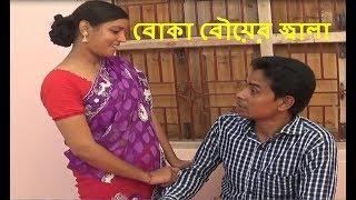 New Bangla Funny Video II Boka Bouer Jala II Husband & Wife Funny Jokes Comedy Moment