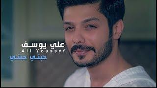 علي يوسف - حبني حبني ( فيديو كليب حصري ) | 2018