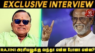 ரஜினி அரசியலுக்கு வந்தா என்ன போனா என்ன? - Exclusive Interview With Radha Ravi