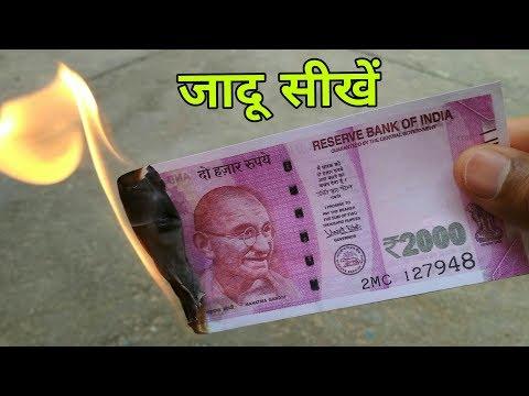 Xxx Mp4 नोट जलाने वाला जादू सीखें Note Burning Magic Tutorial In Hindi 3gp Sex