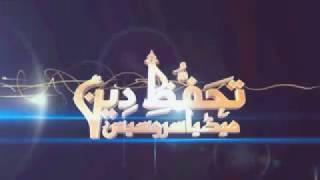 Sumaira Asif patel new naat 2017 best volume