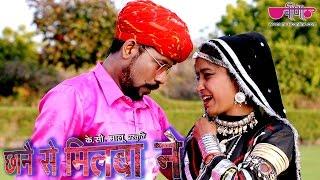 New Rajasthani Songs 2018 | Chhane Se Milba Ne Full HD | Marwadi DJ Songs