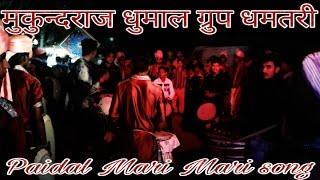Paidal Mari Mari By MUKUNDRAJ DHUMAL GROUP DHAMTARI(C.G)