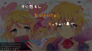 【ニコカラ】 chocolatebox 【OFFvocal】