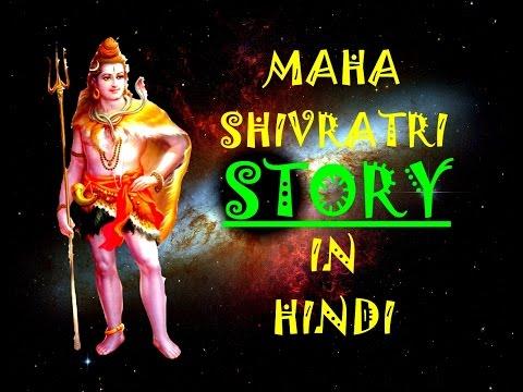 Lord shiva stories, MAHASHIVRATRI STORY IN HINDI , Story of LORD SHIVA