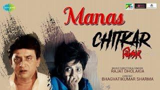 Manas | Chitkar | Sujata Mehta | Hiten Kumar | HD Music Video