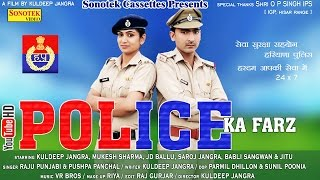 Police Ka Farz || Kuldeep Jangra , Saroj Jangra, Raju Punjabi, Vr Bros. || Haryanvi New Song