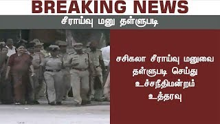 BREAKING NEWS: VK Sasikala சீராய்வு மனுவை தள்ளுபடி: Supreme Court