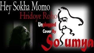 Hey Sokha Momo Hridoye Roho | হে সখা মম হৃদয়ে রহো | Rabindra Sangeet | Unplugged Cover | Soumya