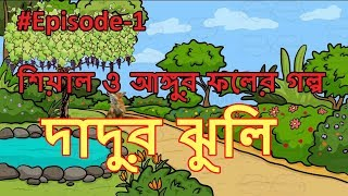 শিয়াল ও আঙ্গুর ফল  (দাদুর ঝুলি) dadur jhuli