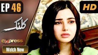 Pakistani Drama | Kalank - Episode 46 | Express Entertainment Dramas | Rubina Arif, Shahzad Malik