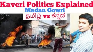 Kaveri Politics Explained | Tamil | Madan Gowri | MG