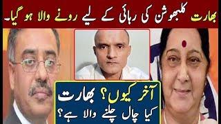 India Beg Pakistan For Kulbhushan Jadhav | Neo News