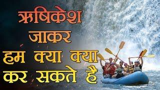 Types Of Travellers In Rishikesh ऋषिकेश शहर में आपको कई प्रकार के यात्री मिलेंगे  | Travel Nfx
