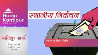 Kantipur Diary 8:00am - 24 September 2017