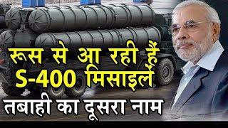 PM Modi की यात्रा से China-Pakistan लगा जोर का झटका | Russia देगा India को S-400 डिफेंस सिस्टम