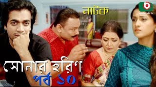 Bangla Comedy Natok | Sonar Horin | Ep - 10 | Shamol Mawla, Prosun Azad | বাংলা কমেডি নাটক