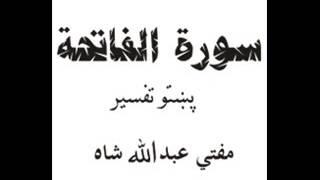 Quraan Pashto Tafseer By Mufti Abdullah Shah 001