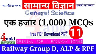 Science top 1000 MCQs (Part-11)   Railway Special   Railway Group D, ALP, RPF   रट लें इन्हें