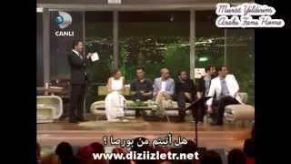 ترجمه لقاء مراد يلدريم في برنامج بياز شو مع فريق عمل الصامتون