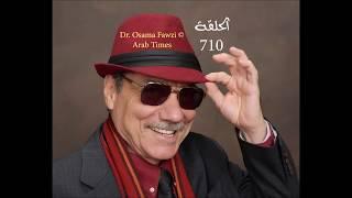 د.أسامة فوزي # 710- كيف كانت الحياة قبل خمسين سنة وكيف ستصبح بعد خمسين سنة