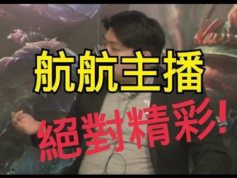 【統神】落成語a航 一個辣手摧花R!! 主播LPL EDG VS IG 2015/07/18
