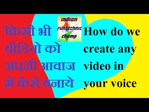 Xxx Mp4 Kisi Bhi Video Ko Apni Aawaj Me Kaise Banaye किसी भी वीडियो को अपनी आवाज में कैसे बनाये 3gp Sex
