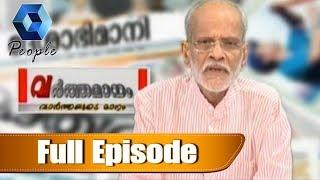 Varthamanam വർത്തമാനം | Bhasurendra Babu | 31st January 2018 |  Full Episode