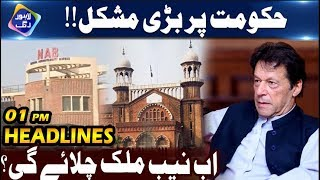 Govt In Trouble? - News Headlines | 01:00 PM | 16 January 2019 | Lahore Rang
