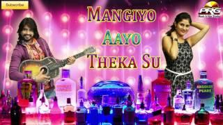 Mangiyo Aayo Theka Su | Latest Rajasthani DJ SONG 2016 | Ramavtar Marwadi | Full Audio Track