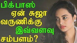 Bigg Boss Tamil wild card entry Suja Varunee salary?  பிக் பாஸ் ஏன் சுஜா வருணிக்கு இவ்வளவு சம்பளம்?