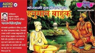 Hanuman Bhajans By Nitin Mukesh | Hanuman Bahuk Full HD | Best Hanuman Songs 2016