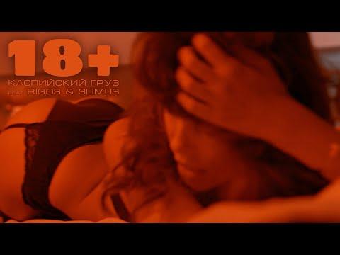 Xxx Mp4 Каспийский Груз 18 п у Rigos и Slim официальное видео 3gp Sex