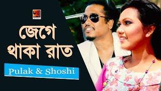 Jege Thaka Raat | Rajan Saha Feat. Pulak & Shoshi | New Bangla Song 2018 | Official Lyrical Video