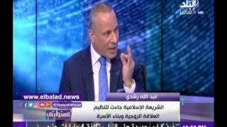 صدى البلد | عبد الله رشدي: الشريعة الاسلامية نظمت العلاقة الزوجية